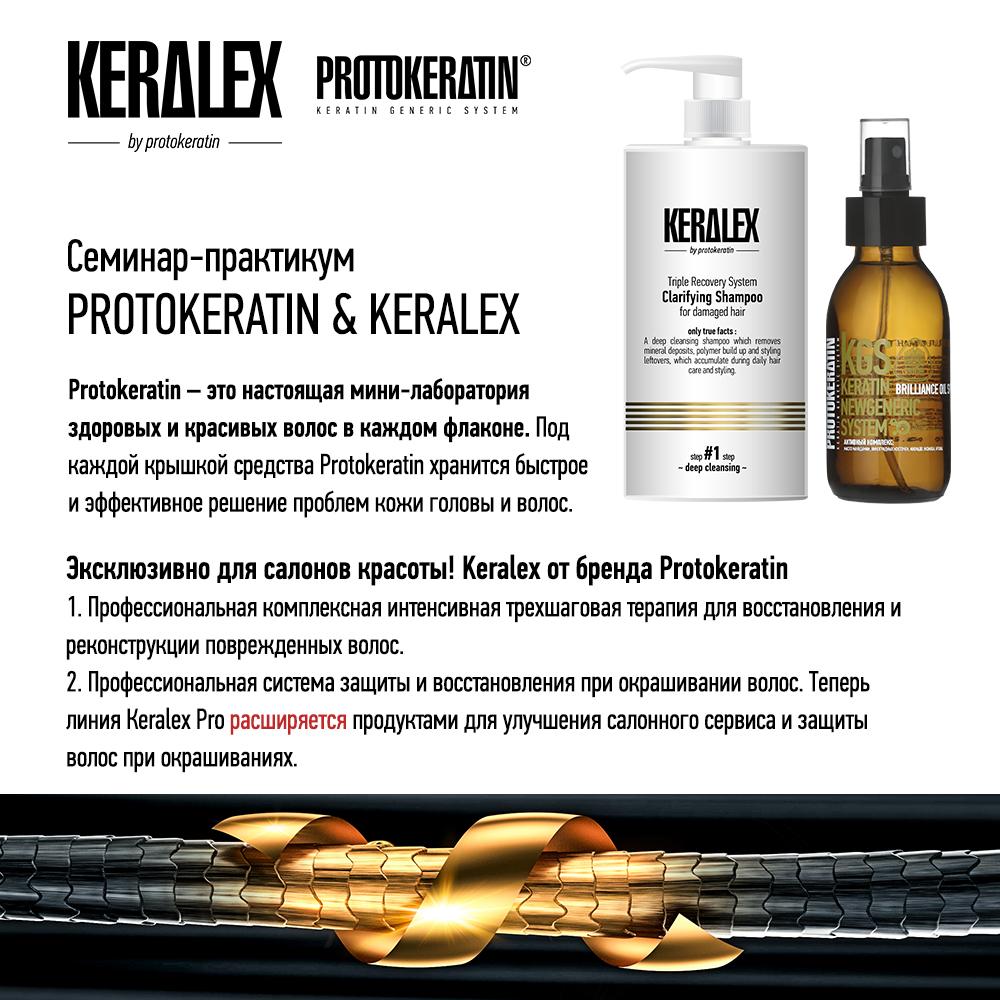 Презентация продукции Protokeratin и Keralex