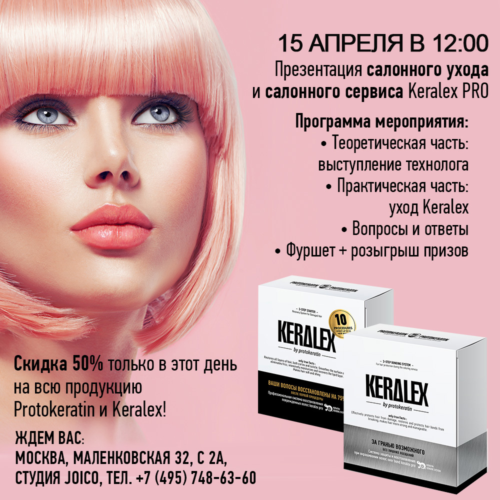 Презентация Keralex